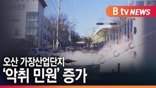 오산 가장산업단지 '악취 민원' 증가..…