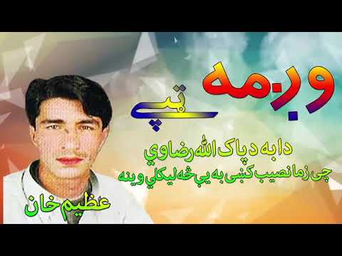 Da Ba Da Pak Alah Raza Way Tappay By Azeem Khan Wagma