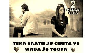 Tera Sath Jo chuta Tera Wada Jo tuta Duniya Bhula Dunga by Sanjay tiwari