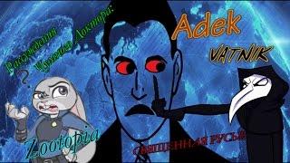 Рассуждения Чумного Доктора: АдекВАТНИК, Зверополис, Дети против Волшебников.