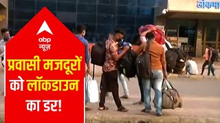 Migrant workers leave Mumbai due to fear of lockdown   Ground Report