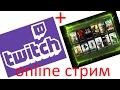 Как создать прямую трансляцию Twitch с помощью Nvidia Experience