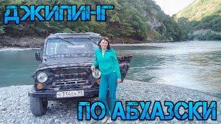Джипинг по абхазски(Поездка в горы по достопримечательностям Абхазии. В общем джипинг по-абхазки. Смотрим и наслаждаемся красо..., 2015-08-26T17:08:41.000Z)