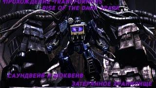 Прохождение Transformers Rise of the Dark Spark [№2 Затерянное хранилище Часть 2](, 2014-07-29T13:51:53.000Z)