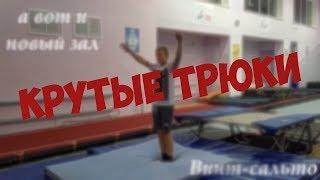 Трюки   Нарезка трюков   Акробатические элементы.