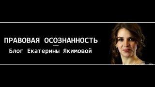 Екатерина Якимова, автор блога