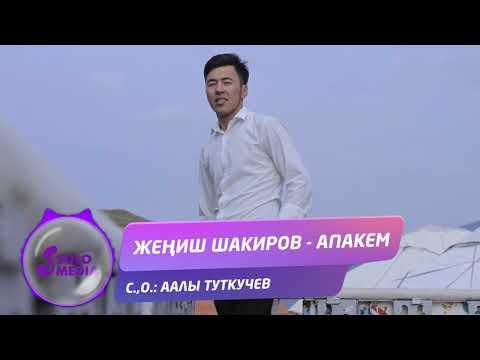 Жениш Шакиров - Апакем Жаны ыр