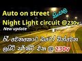 Auto on Street Night Light circuit @ 230v New Update / Electronic Lokaya