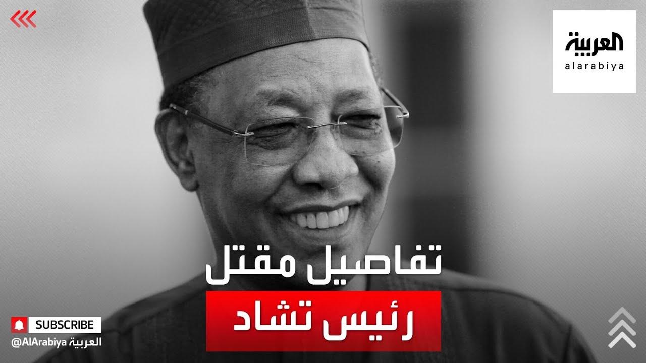 تكشف بعض التفاصيل الجديدة عن طريقة مقتل الرئيس التشادي  - نشر قبل 20 دقيقة