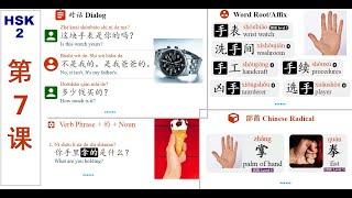Learn Chinese - Lesson 7 这块手表是你的吗?(HSK level 2 标准教程)