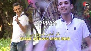 jadid Mohamed ANDDAM - GHAR ADAWN ISMH RBBI