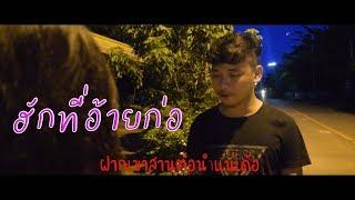 เทื่อหนึ่ง - อี๊ด ศุภกร COVER MV  หนี้ที่อ้ายก่อฝากเขาสานต่อนำแน่เด้อ