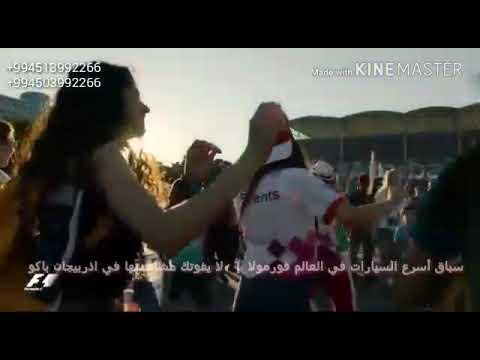 فيديو عن باكو 2018 التي ينبغي رؤيتها