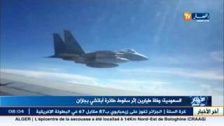 وفاة طيارين سعوديين إثر سقوط طائرة أباتشي  بجازان جنوب المملكة السعودية