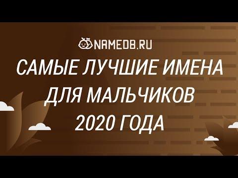 Самые лучшие имена для мальчиков 2020 года
