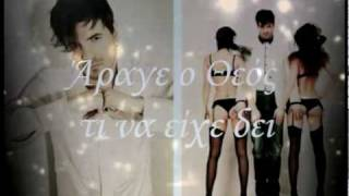 Theos - Nino with Lyrics