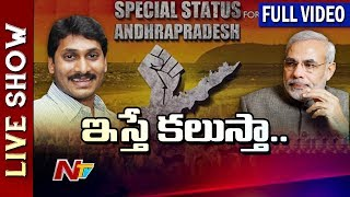YSRCP Leader YS Jagan Sensational Comments over Alliance with BJP    Live Show Full    NTV