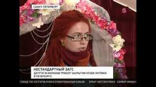 Депутат Виталий Милонов ополчился на музей эротики