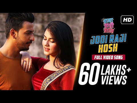 Jodi Raji Hosh (যদি রাজি হোস) | Video Song | Raja Rani Raji | Bonny | Rittika | Raj Barman| Dev Sen