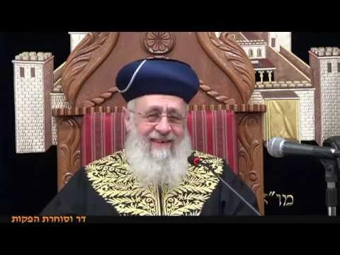 """הראשון לציון הרב יצחק יוסף  שיעור מוצ""""ש שמיני תשע""""ט"""