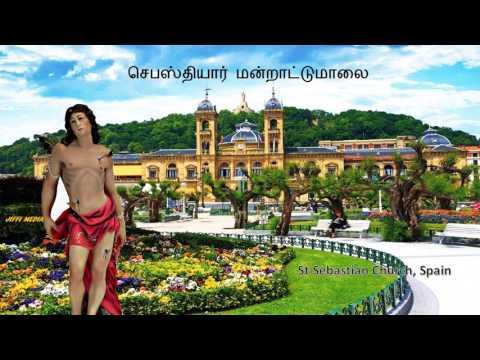 Tamil Christian - செபஸ்தியார் மன்றாட்டுமாலை