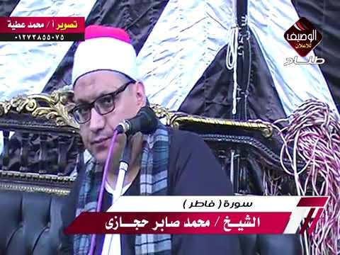 الشيخ محمد صابر حجازى ورائعة فاطر المنصورة 8 11 2018