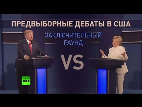 Запасайтесь поп-корном: RT вспоминает самые яркие моменты дебатов Клинтон и Трампа