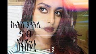 Eye Brow Tutorial ,KuHlemHli Nab Shefashfti ( Eritrean Tigrinya talk over )