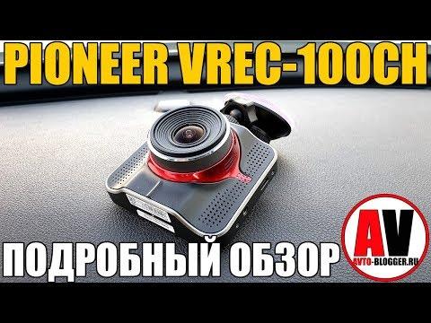 PIONEER VREC-100CH. Подробный отзыв