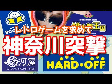 【レトロ旅】まさかの対応・・桃太郎王国(駿河屋?)で事件!?【神奈川編】