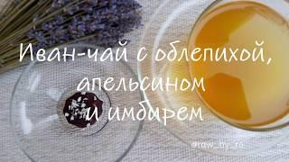 Имбирный чай с облепихой и апельсином