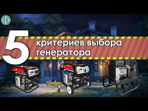Как подобрать генератор для дома по мощности