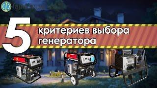видео Как выбрать генератор для дома. Советы по выбору  генератора для дачи