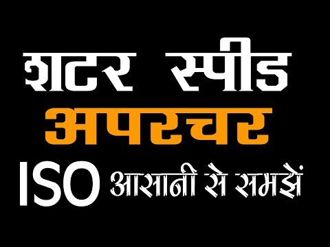 Hindi Photography Tutorial: ISO, Aperture, Shutter Speed thumbnail