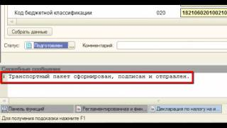 1С-Отчетность. Отправка отчета в ФНС.(Видео о том, как отправить отчет в ФНС из учетной системы 1С с помощью сервиса 1С-Отчетность., 2012-12-05T12:26:51.000Z)