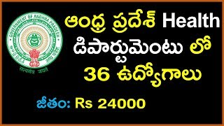 Andhra Pradesh Health Department Job Notification | Latest Government Jobs in Telugu 2017