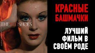 """ФИЛЬМ """"КРАСНЫЕ БАШМАЧКИ""""/ОБЗОР"""