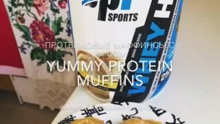 Рецепт маффинсов из цукини, белков и ямса