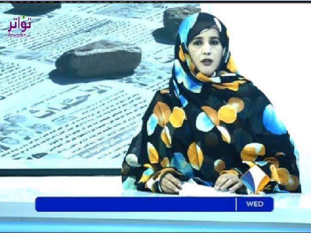توقف الصحف الورقية المستقلة عن  الصدور منذ أسبوعين لأول مرة في موريتانيا