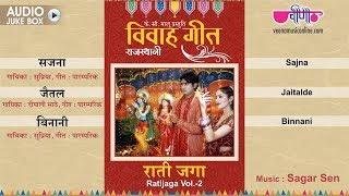 24 भागों में दुनिया का सबसे बड़ा विवाह गीत संकलन | Vivah Geet Raati Jagga B HD | Audio Jukebox