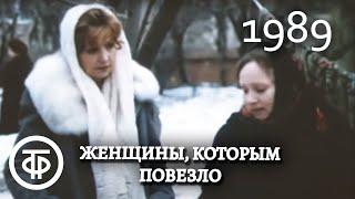 Женщины, которым повезло. Серия 3. Дуся (1989)