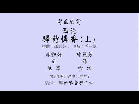 """""""西施 – 驛館憐香 (上)"""" 李艷好飾范蠡、陳麗芳飾西施"""