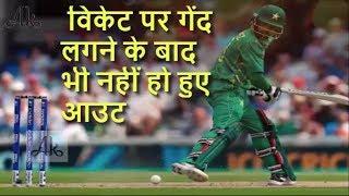 ये क्या हुआ मोहम्मद हफीज विकेट पर गेंद लगने के बाद भी नहीं हो हुए आउट.....