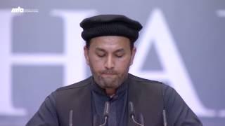 Jalsa Salana Germany 2015: Day 1| Session 1  Tilawat with Translation