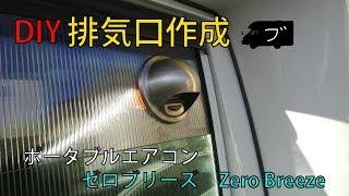 【DIY】ポータブルエアコンZero Breezeの排気口作成
