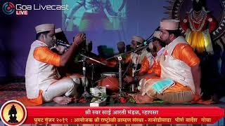 Swar Sai Aarti Mandal Mapusa | Ghumat Gunjan 2019 Pirna