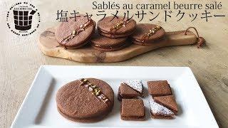 こんにちはLes sens cielです。今回はサクサクのココアクッキーに濃厚な...