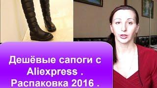 Дешёвые сапоги с Aliexpress .Обзор посылок 2016 .