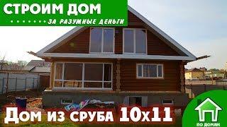 видео Проект дома из бревна 18 на 10.7