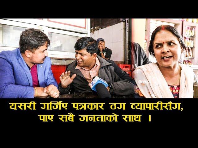 यसरी गर्जिए पत्रकार ठग व्यापारीसँग, पाए सबै जनताको साथ । Nepali Public TV